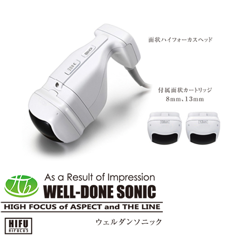 WELL-DONE SONIC(ウェルダンソニック)